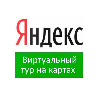 Виртуальный тур по Арт-отелю Украина на картах Яндекс
