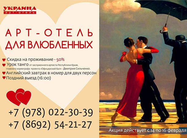 Арт-отель для влюбленных