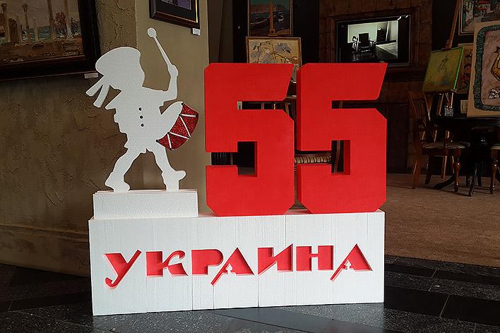 Нам 55 лет!