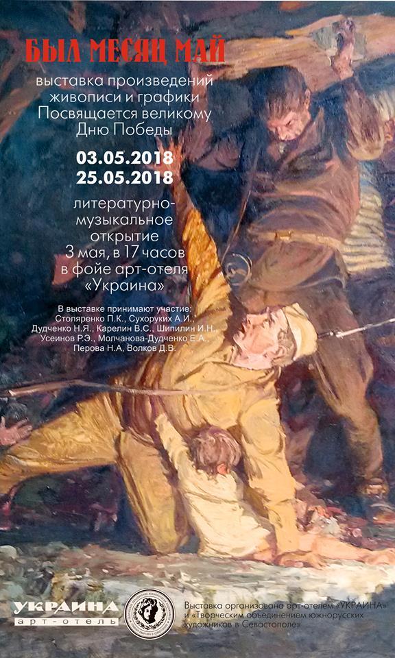 Гостиница Украина, Севастополь. Выставка Был месяц май