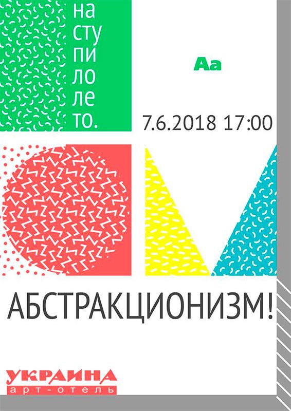 Гостиница Украина, Севастополь. Выставка Лето началось.