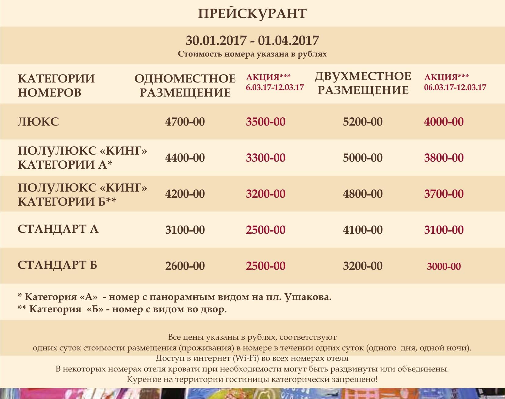 гостиницы в севастополе цены></p> </div>                 </div>                  <div id=
