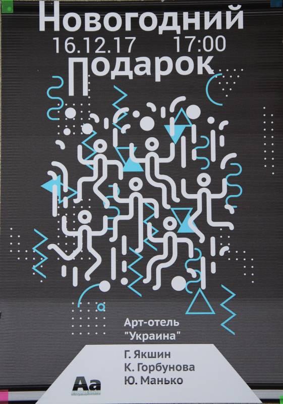 Гостиница Украина. Выставка Новогодний подарок в Севастополе
