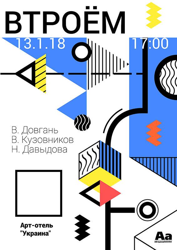 Гостиница Украина. Выставка абстракционистов ВТРОЁМ